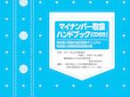 日印産連、印刷事業者向け「マイナンバー取扱ハンドブック」発行
