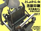 長崎県工組、長崎市立図書館と共催で活版印刷体験イベント開催