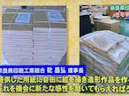 奈良工組、お絵かき用紙を県内の幼稚園や小学校に寄贈