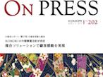 KOMORI、情報コミュニケーション誌「ONPRESS」202号発行