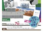 大塚商会、12月7日に特別セミナーなどを企画した新イベント開催