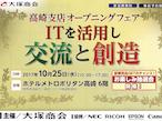 大塚商会、10月25日「高崎支店オープニングフェア」開催