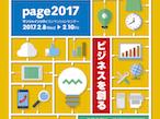 page2017、テーマは「ビジネスを創る〜市場の創出〜」