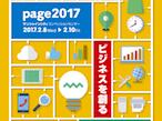 page2017、「ビジネスを創る」テーマに2月8日に開幕