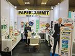 JP2020レポート 大印工組、「ペーパーサミット」参加企業募集