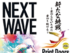 光文堂、新春機材展「Print Doors 2019」テーマポスター完成
