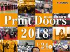 光文堂、新春機材展「PrintDoors2018」出展申し込みを開始