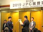 第58回JPC、経済産業大臣賞はグーグルと白瀧酒造