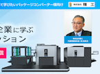 日本HP、精工・林社長をゲストに迎えオンラインセミナー開催