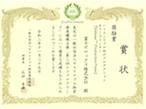 富士ゼロックス、Iridesseが第3回エコプロアワードで奨励賞