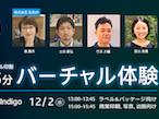 日本HP、「HP Indigoデジタル印刷45分バーチャル体験」開催