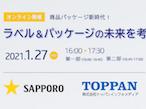 日本HP、1月27日「ラベル&パッケージの未来を考える」開催