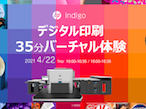 日本HP、35分に凝縮したHP Indigoバーチャル体験イベント開催