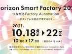 Horizon Smart Factory 2021、9月1日より参加登録受付開始