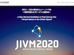 OIJC、情報発信の場を提供-オンライン展示会「JIVM2020」開催へ