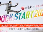 リコージャパン、11月25日にKICK START 2020 オンライン開催