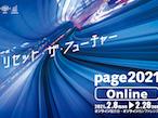 page2021オンライン、JAGAT初のオンライン展が2月8日開幕