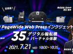 日本HP、インクジェット輪転機に特化したセミナーを初開催