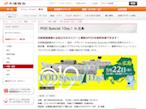 大塚商会、「POD Special 1Day! in 広島」の事前参加登録受付開始