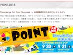 大塚商会、今年は本社ビルでPOINT2018開催-会期は9月20・21日