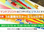 リコージャパン、オリジナル商品制作のヒントをライブデモで紹介