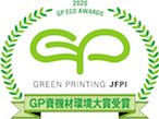リコー、「2020GP資機材環境大賞・機材部門」を受賞