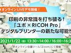 リコージャパン、オンラインLIVEデモ「ユポ×RICOH Pro」開催