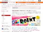 大塚商会、印刷業界向けイベント「POINT2017」を10月に開催