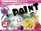 大塚商会、印刷関連業向けイベント「POINT2017」開催迫る