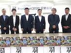 PrintNext2020、「Find the Future」テーマに秋田で開催へ