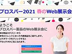 プロスパークリエイティブ、「春のWeb展示会」2月9日〜3月31日