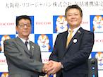 リコージャパン、大阪府と地域活性化に向けた包括的連携協定締結