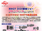 RMGT、自動運転で印刷の近未来提示 - 2月19・20日に新春ショー