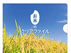 三和綜合印刷、ライスレジン使用のクリアファイルを9月から受注