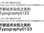 SCREEN GA、中国語書体の「ヒラギノ角ゴ 繁体中文」を一般発売