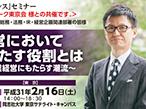 SEIUNDO、2/16東京で「コーポレートファイナンス」セミナー開催
