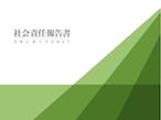 日印産連、「社会責任報告書2017」発行