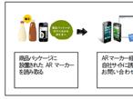 スターティアラボ、ARとマーケティング支援ツールを連携