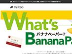 太洋堂、専門サイトでバナナペーパーによる印刷物の取扱い開始