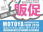 モトヤ、6月に東京と姫路でコラボ展示会開催