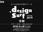 Too、京都・先斗町で「design surf seminar 2018」開催