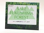 凸版印刷、福島の森林保全に貢献するカレンダー提供開始
