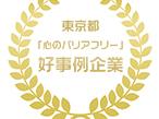 凸版印刷、東京都「心のバリアフリー」好事例企業に選定