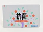 凸版印刷、抗菌剤入りカードの生産体制を50%増強