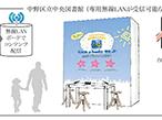 凸版印刷、Wi-Fi配信型電子書籍閲覧サービス実証実験を支援