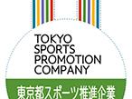 トッパン・フォームズ、2年連続「東京都スポーツ推進企業」に認定