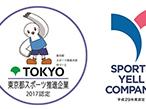 トッパン・フォームズ、従業員のスポーツ活動促進と積極支援実施