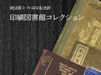 印刷図書館、設立70周年記念誌「印刷図書館コレクション」刊行