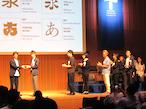 モリサワ、タイプデザインコンペティション2019の表彰式を挙行