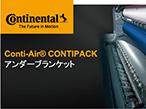ウエノ、アンダーブランケット「CONTIPACK」発売